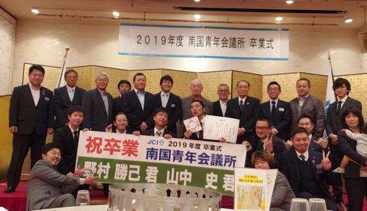 南国青年会議所「2019年度 卒業式」