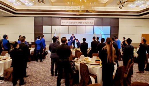 南国青年会議所 賀詞交換会を開催